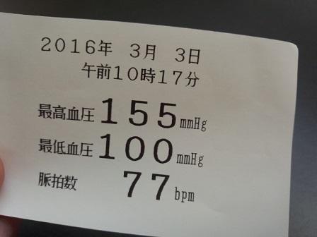160303_101819.jpg