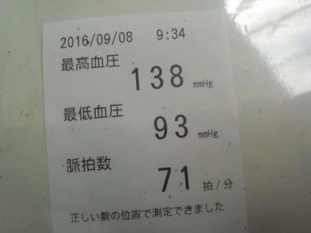 160908_094021.jpg