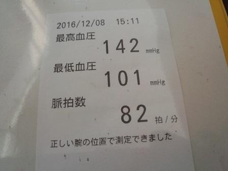 161208_152730.jpg